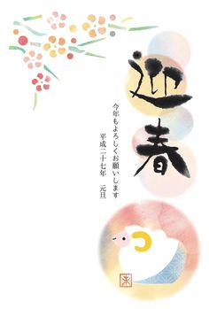 2015ひつじ年賀状