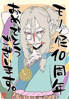 Manga Boy, Manga Anime, Mononoke Anime, Vocaloid, Horror Tale, Natsume Yuujinchou, Anime People, Me Me Me Anime, Pixel Art