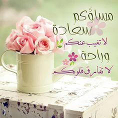 Good Afternoon, Good Morning, Evening Greetings, Beautiful Rose Flowers, Night Wishes, Muslim Quotes, Arabic Quotes, Morning Flowers, Good Night Quotes