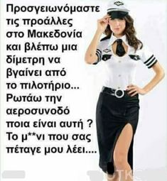 Greek Quotes, Jokes, Humor, Cheer, Ha Ha, Funny Humor, Lifting Humor, Lifting Humor, Humour