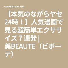 【本気のながらヤセ24時!】人気漫画で見る超簡単エクササイズ7連発   美BEAUTE(ビボーテ)