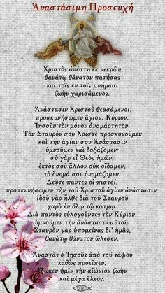 Orthodox Prayers, Orthodox Christianity, Perfect Word, Educational Crafts, Religious Images, Greek Words, Sunday School Crafts, Easter Activities, Greek Quotes