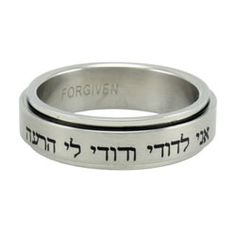 I love these rings that have no shine to it. I am a bit of a minimalist, so I like things simple. This ring would mean so much, especially with the cool Hebrew text on it.