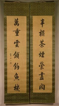Chinese Calligraphy Hanging Scroll '皇十一子' D012