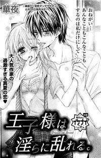 Ouji-Sama ni Midara ni Midareru Manga