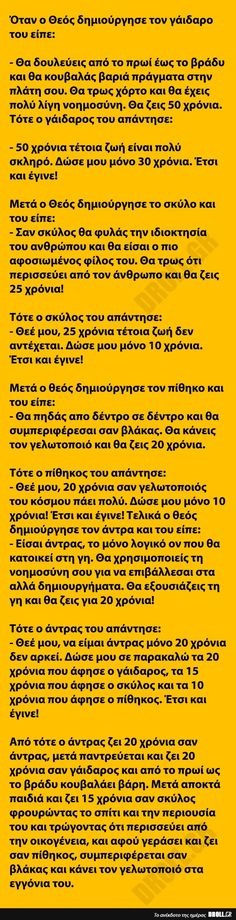 Funny Greek Quotes, Funny Quotes, Mum Jokes, Laughter, Humor, Feelings, Memes, Easter, Life