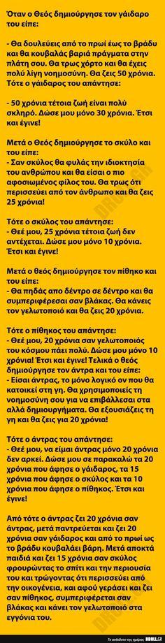 Όταν ο Θεός δημιούργησε τον γάιδαρο του είπε... - DROLL.gr Mum Jokes, Funny Greek, Greek Quotes, Laughter, Funny Quotes, Humor, Feelings, Memes, Easter