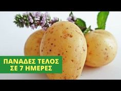Potato face mask for whitening is so common these days. It is use for dark spots removal, scar; skin pigmenation and so much more. Homemade Foot Soaks, Homemade Scrub, Best Beauty Tips, Beauty Hacks, Potato Face Mask, Potato Juice, Honey Face Mask, Clean Face, Natural Cosmetics