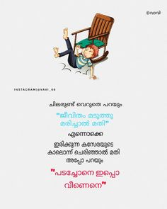 541 Best Malayalam Quotes Images In 2019 Malayalam Quotes