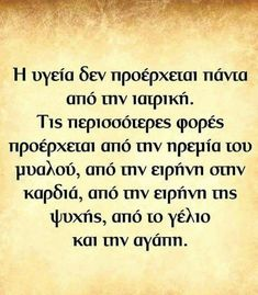Υπάρχει υγεία Greek Quotes, Wise Quotes, Motivational Quotes, Inspirational Quotes, Big Words, Great Words, Religion Quotes, Perfect Word, My Philosophy