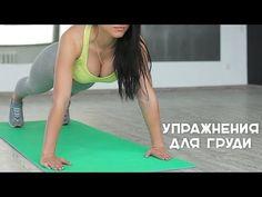 Качаем грудь. Упражнения для укрепления грудных мышц [Workout   Будь в форме] - YouTube