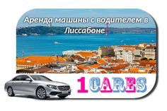 Rent a car with driver in Lisbon Car Ins, Us Travel, Europe, Car Rental, Luxury Cars, Exotic Cars, Portugal Trip, Lisbon