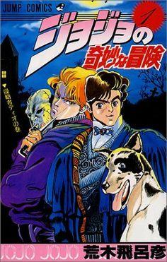 ジョジョの奇妙な冒険 1 (ジャンプ・コミックス):Amazon.co.jp:本