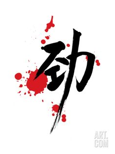 Chinese Calligraphy Of Strength Art Print by yienkeat at Art.com