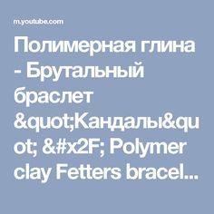 """Полимерная глина - Брутальный браслет """"Кандалы"""" / Polymer clay Fetters bracelet - YouTube"""