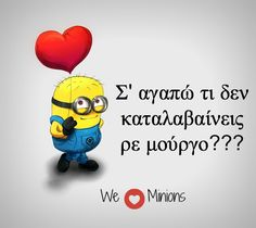 We Love Minions, Greek Quotes, Disney Quotes, Funny Photos, Best Quotes, Disney Characters, Fictional Characters, Letters, Mood