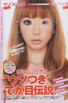 Circle lenses and eye makeup Gyaru Makeup, Ulzzang Makeup, Doll Makeup, Eye Makeup, Makeup Contouring, Simple Beauty Routine, Beauty Routines, What Is Contour Makeup, Natural Eyebrow Tutorial
