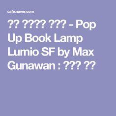 책을 모티브한 조명등 - Pop Up Book Lamp Lumio SF by Max Gunawan  : 네이버 카페