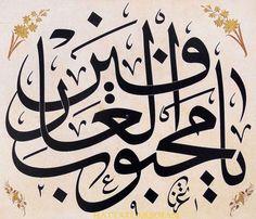 """Kazasker Efendi'nin Celi Sülüs """"Ya Mahbube'l-arifin"""" Levhası daha fazla bilgi…"""