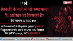 Real God is kabir not Shiva The salvation is impossible by the devotion of tridev. Verses About Strength, Verses About Love, Quotes About God, Marriage Bible Study, Revelation Bible Study, Sa News, Shiv Ji, Gita Quotes, Free Bible Study