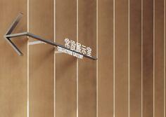 The Nagasaki Prefectural Art Museum Signage