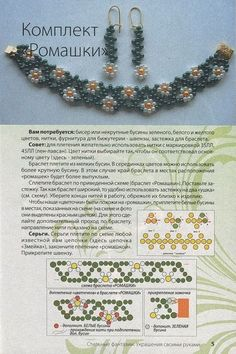 Netted necklace with daisies by lilia