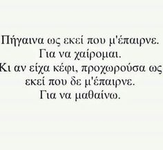 Poem Quotes, Wise Quotes, Poems, Greek Quotes, Psychology, Thoughts, Motivation, Sayings, Funny