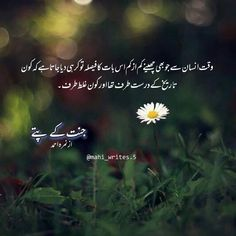 Best Quotes In Urdu, Poetry Quotes In Urdu, Sufi Quotes, Best Urdu Poetry Images, Urdu Quotes, Hot Romantic Novels, Muslim Love Quotes, Urdu Love Words, Qoutes About Love