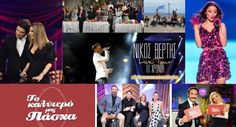 Εορταστικό Πασχαλινό πρόγραμμα τηλεόρασης 2021 Articles