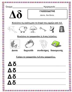 Greek Language, Speech And Language, Learn Greek, Greek Quotes, Learn To Read, Taxi, Special Education, Alphabet, Preschool