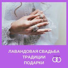 Лавандовая свадьба имеет свои традиции. Ведь лаванда очень уникальный цветок, поэтому и годовщина свадьбы оригинальная и с изюминкой. Подарок, приглашения, поздравление — все должно быть необычным. Как сделать все самым лучшим образом читаем по ссылке в статье #lavender #wedding #свадьба Wedding Rings, Engagement Rings, Jewelry, Rings For Engagement, Jewlery, Jewels, Commitment Rings, Anillo De Compromiso, Jewerly