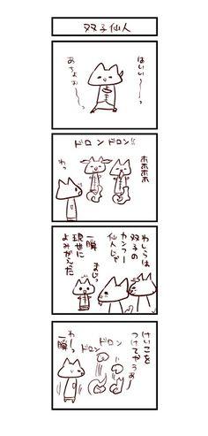 にゃんこま漫画799