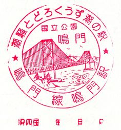 Let's Enjoy Traveling in Japan!: Search results for Stamps