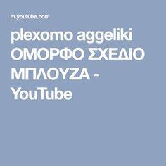 plexomo aggeliki ΟΜΟΡΦΟ ΣΧΕΔΙΟ ΜΠΛΟΥΖΑ - YouTube