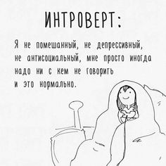 Introvert: I am not crazy, not depressed, not antisocial, I just sometimes need no one to talk. and this is normal The Words, Cool Words, Mood Quotes, Life Quotes, Russian Quotes, Aesthetic Words, My Mood, Life Motivation, In My Feelings
