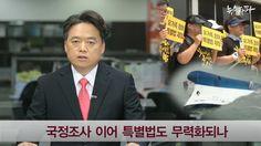 뉴스타파 - 세월호 진상규명 누가 가로막나?(2014.7.15)