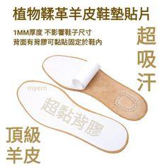 厚度1MM (厚0.1公分) 植物鞣革羊皮鞋墊貼片 超吸汗 頂級山羊皮 快速吸收腳汗 防腳臭 真皮革除臭鞋墊 腳臭剋星