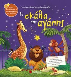 Buy Reading Gems: The Star and the Zoo (Level by QED Publishing at Mighty Ape NZ. The animals are settling down for the night when a star falls from the sky into the zoo. Little Star is desperate to get back home, but who will help . Zoo Preschool, Preschool Lessons, Kindergarten, Reading Stories, Stories For Kids, Giraffes Cant Dance, Diamonds In The Sky, New Children's Books, Very Hungry Caterpillar