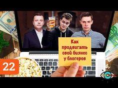 Как продвигать свой бизнес на YouTube: блогеры или свой канал? Реклама на YouTube