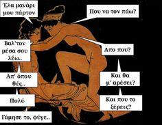 Γάμησε το Best Quotes, Funny Quotes, Funny Memes, Jokes, Ancient Memes, Greek Language, Greek Quotes, Lol, Humor