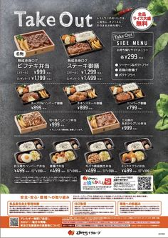 Food Catalog, Japanese Food Sushi, Food Menu Design, Product Catalog, Thing 1, Food Photography, Lunch Box, Bloom, Posters
