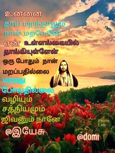 Bible Words In Tamil, Light Of The World, Heavenly Father, You Are The Father, Let It Be, Movie Posters, Film Poster, Billboard, Film Posters