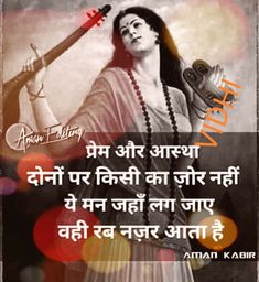 Chankya Quotes Hindi, Gita Quotes, Quotations, Qoutes, Lyric Quotes, Chaos Quotes, Attitude Quotes, True Love Quotes, Strong Quotes