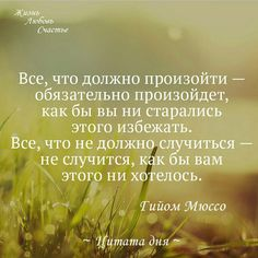 All that needs to happen will happen, no matter how you try to avoid it. Everything that should not happen - will not happen, as if you wanted to. Guillaume Musso