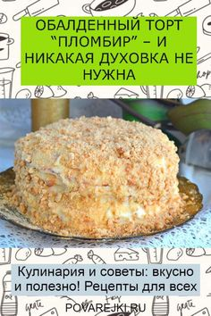 This cake is prepared simply and quickly, and its taste resembles ice cream Russian Desserts, Russian Recipes, Russian Cookies, Russian Honey Cake, Napoleon Cake, Carb Counter, Flat Belly Foods, Macaron Recipe, Tea Cakes