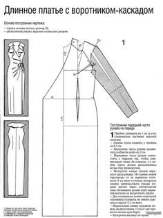 This is part of a Russian book (online) that shows how to alter patterns to get different styles.  This illustration just shows the first step in the process of creating this dress pattern, but this site shows all the steps.  You have to scroll down a bit to get to this pattern.  Although this is in Russian the illustrations are self-explanatory.