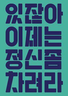 정신좀차려라 - 디지털 아트, 디지털 아트, 디지털 아트, 브랜딩/편집 Typography Images, Typography Layout, Lettering, Typo Design, Layout Design, Text Types, Typo Logo, Japanese Graphic Design, Communication Design