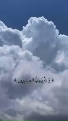 Quran, Islam, Clouds, Videos, Outdoor, Outdoors, Outdoor Games, Holy Quran, The Great Outdoors