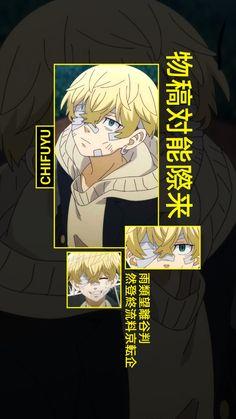 Chifuyu HD Wallpaper - Tokyo Revengers