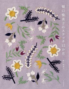 Embroidery book by Yumiko Higuchi